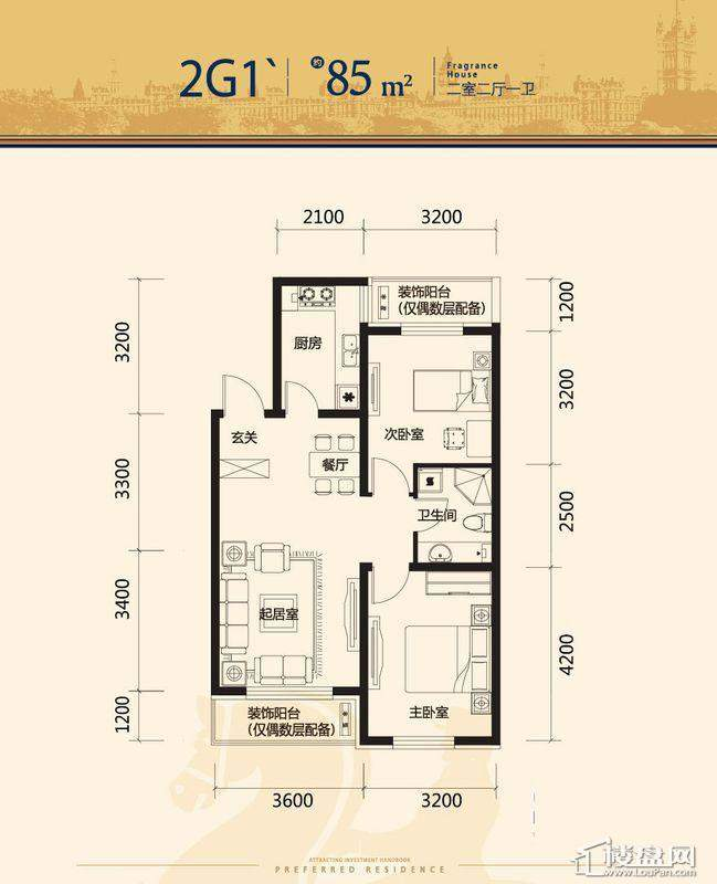 唐轩·公馆高层户型单页-012室2厅1卫