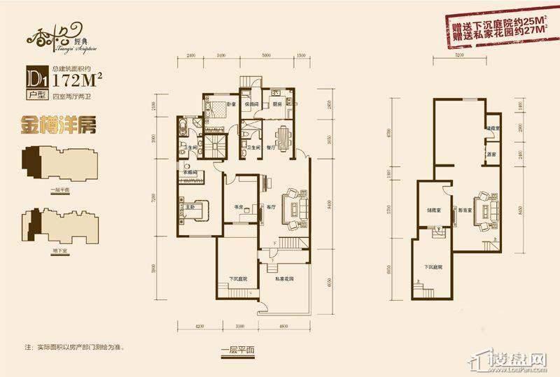 D1户型4室2厅2卫1厨