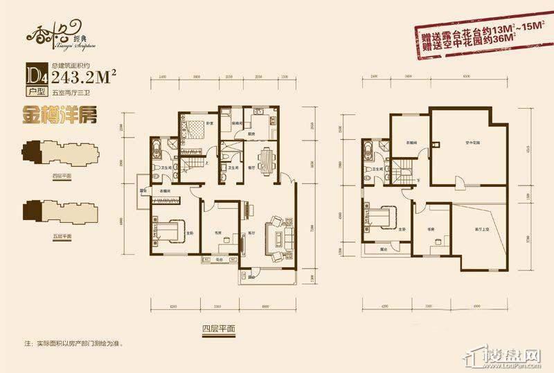 D4户型5室2厅3卫1厨