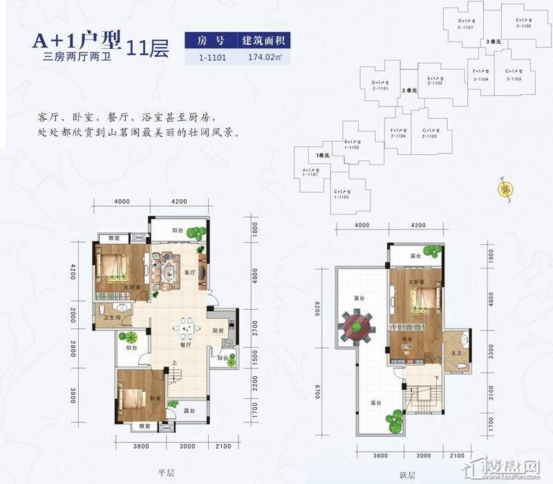 中房翡翠园户型图