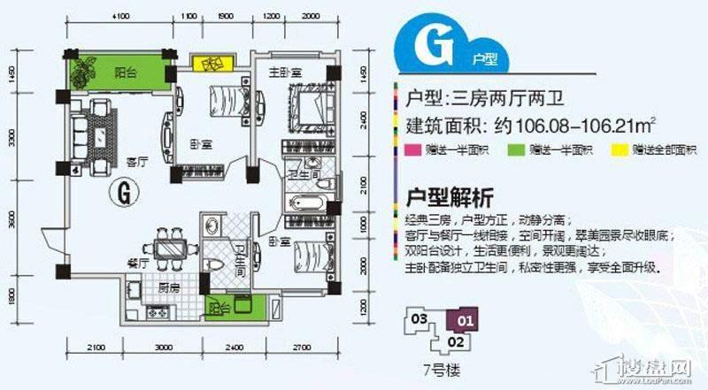 南宁奥园户型图106.2
