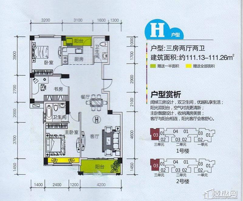 南宁奥园户型图111.1