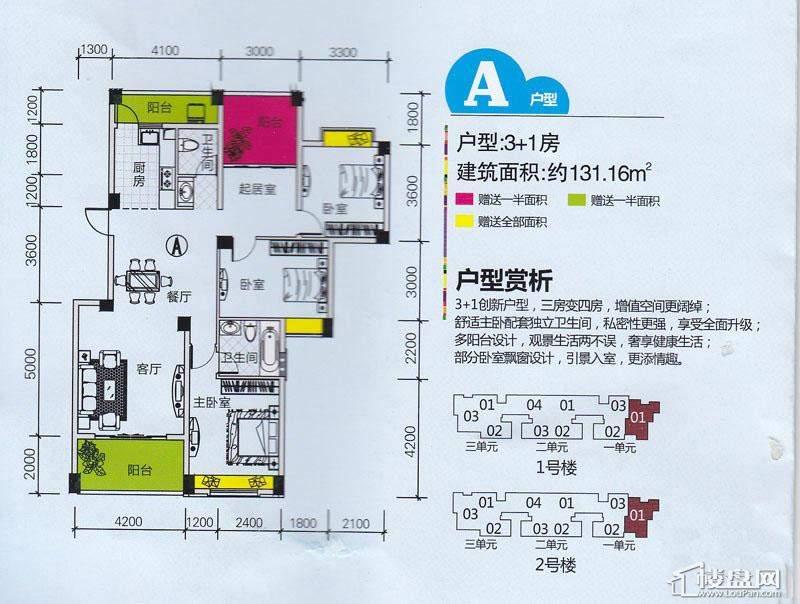 南宁奥园户型图131.1