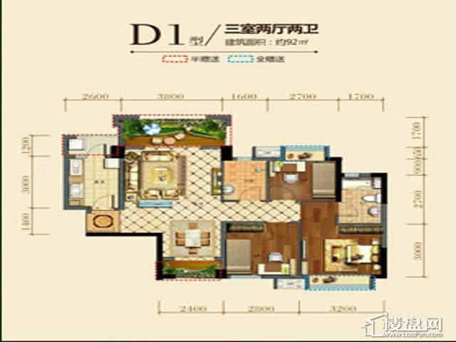 ·凤凰栖D1户型 三室二厅二卫