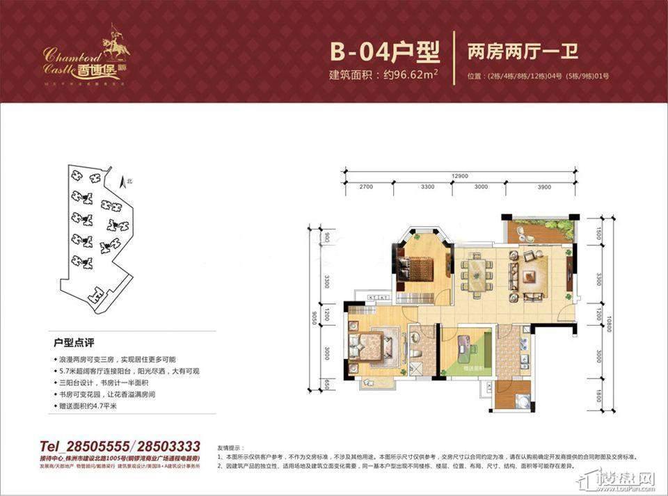 香博堡国际户型图