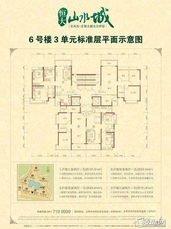 6号楼3单元平面示意图