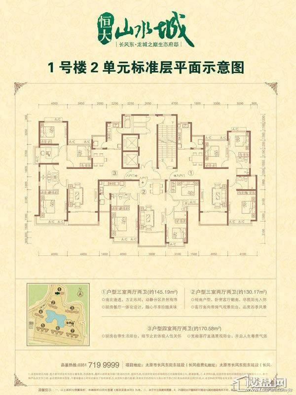 1号楼2单元平面示意图