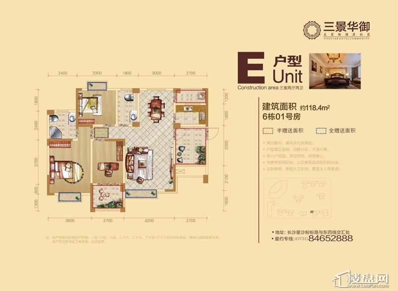 三景华御E户型图