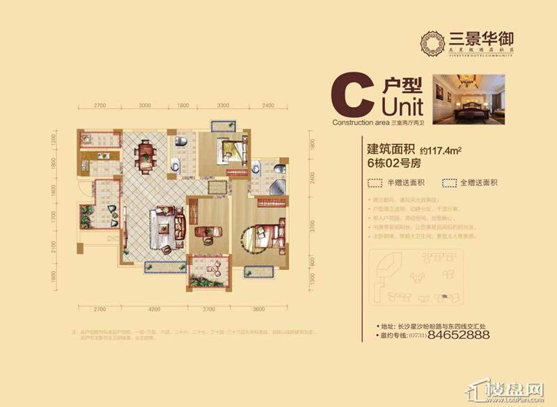 三景华御C户型图
