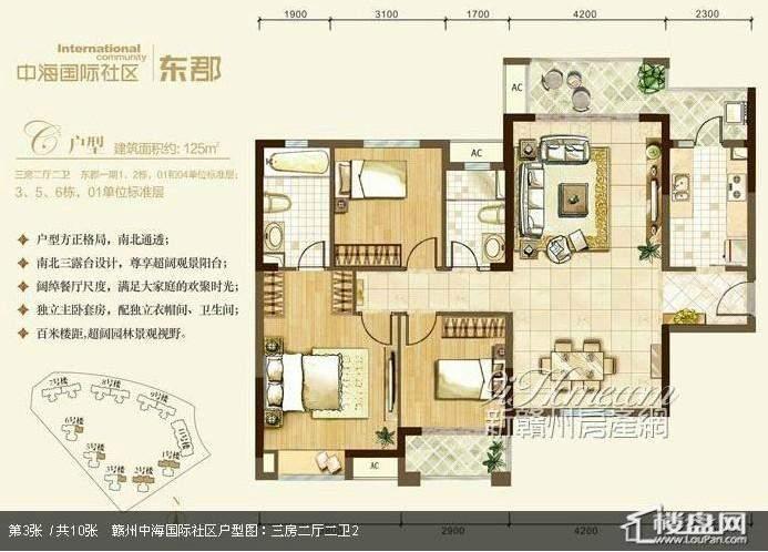 中海国际社区户型图
