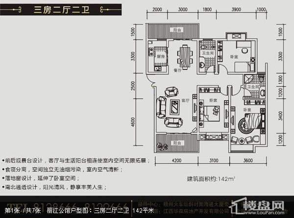 丽江公馆户型图