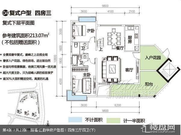 路福·江韵华府户型图