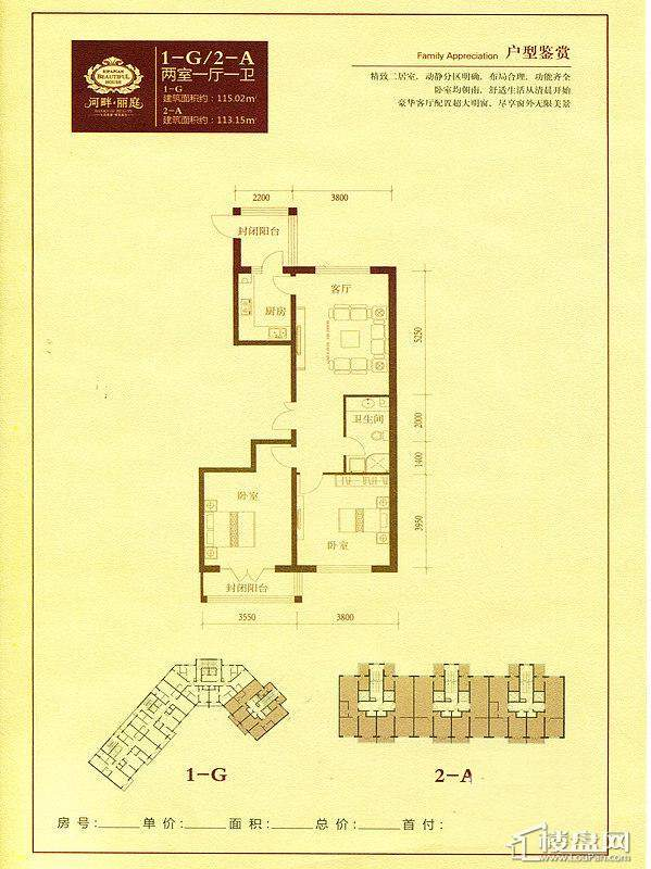 河畔丽庭户型图7-C2室2厅1卫1厨