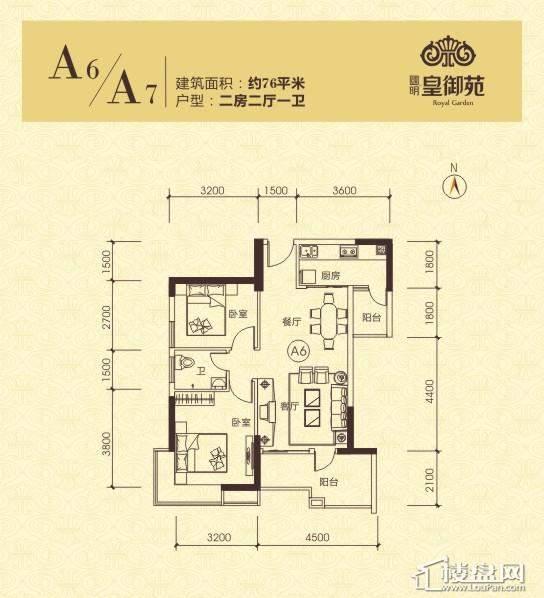 国明皇御苑1/2栋A6-A7