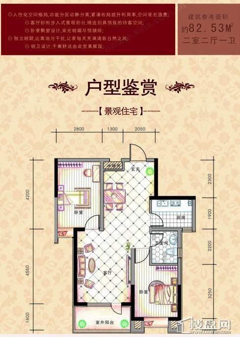 中泽城户型图