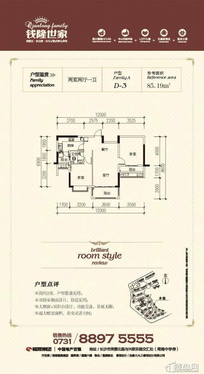 钱隆世家户型图D-3