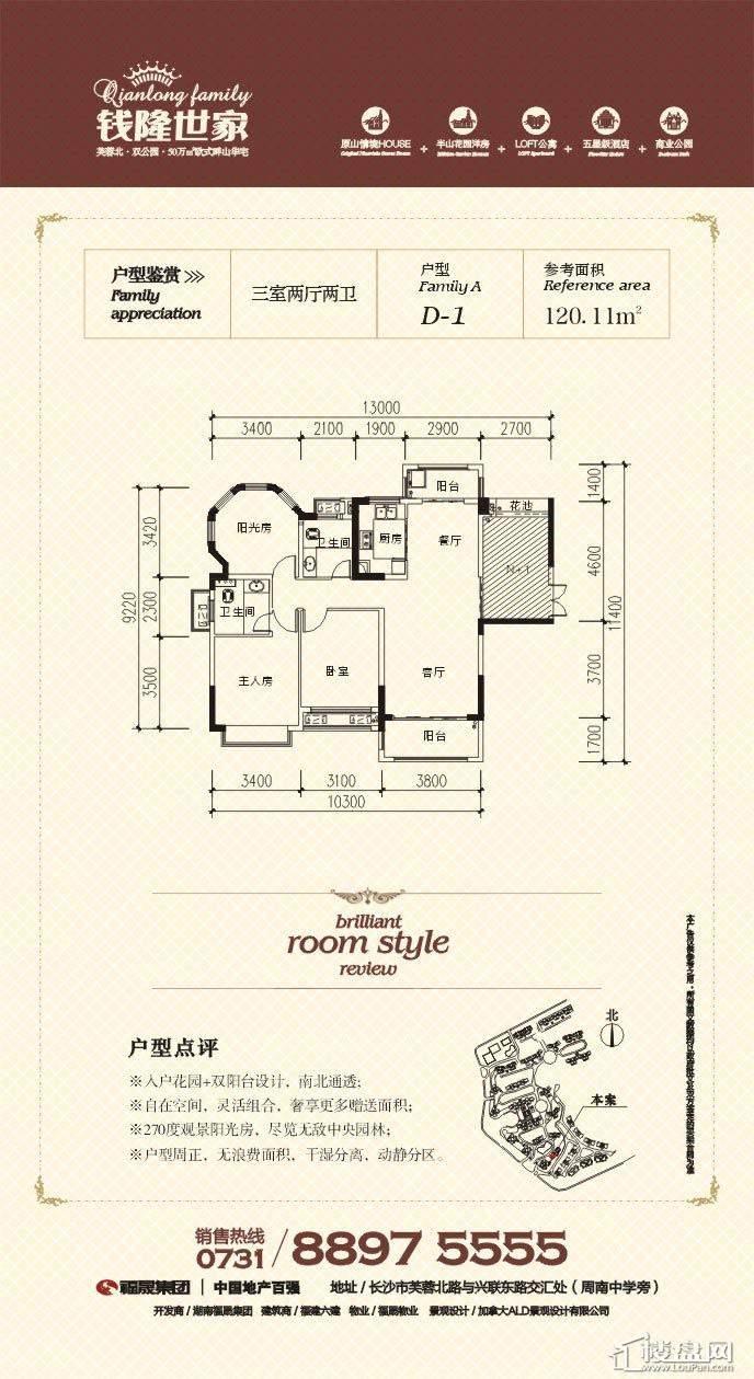 钱隆世家户型图D-1