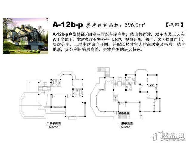 弘阳三万顷A-12b-p4室3厅6卫 396.90㎡