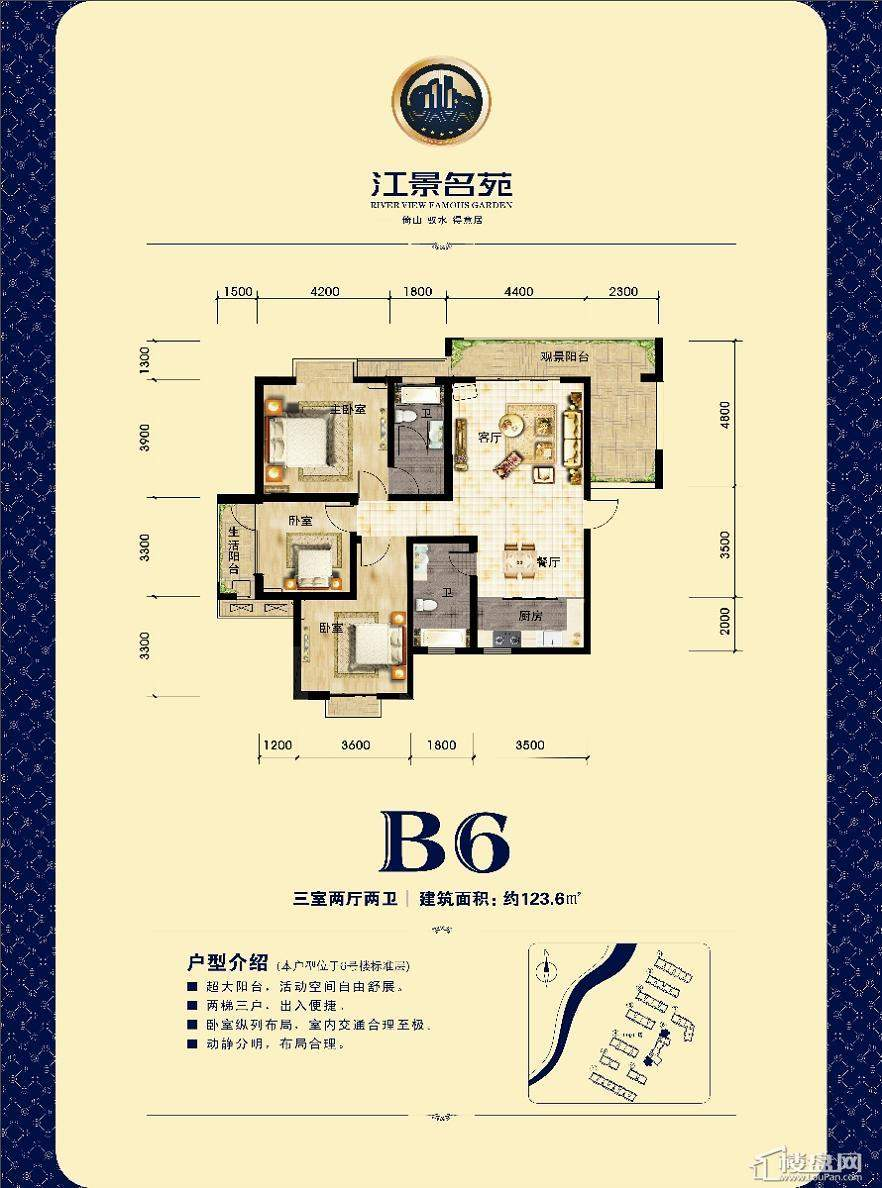 江景名苑户型图