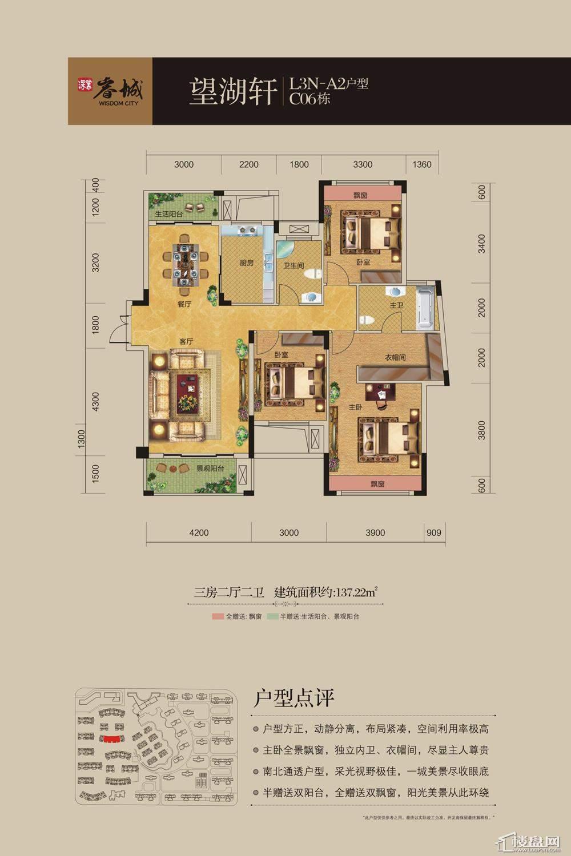 深业睿城A2户型图