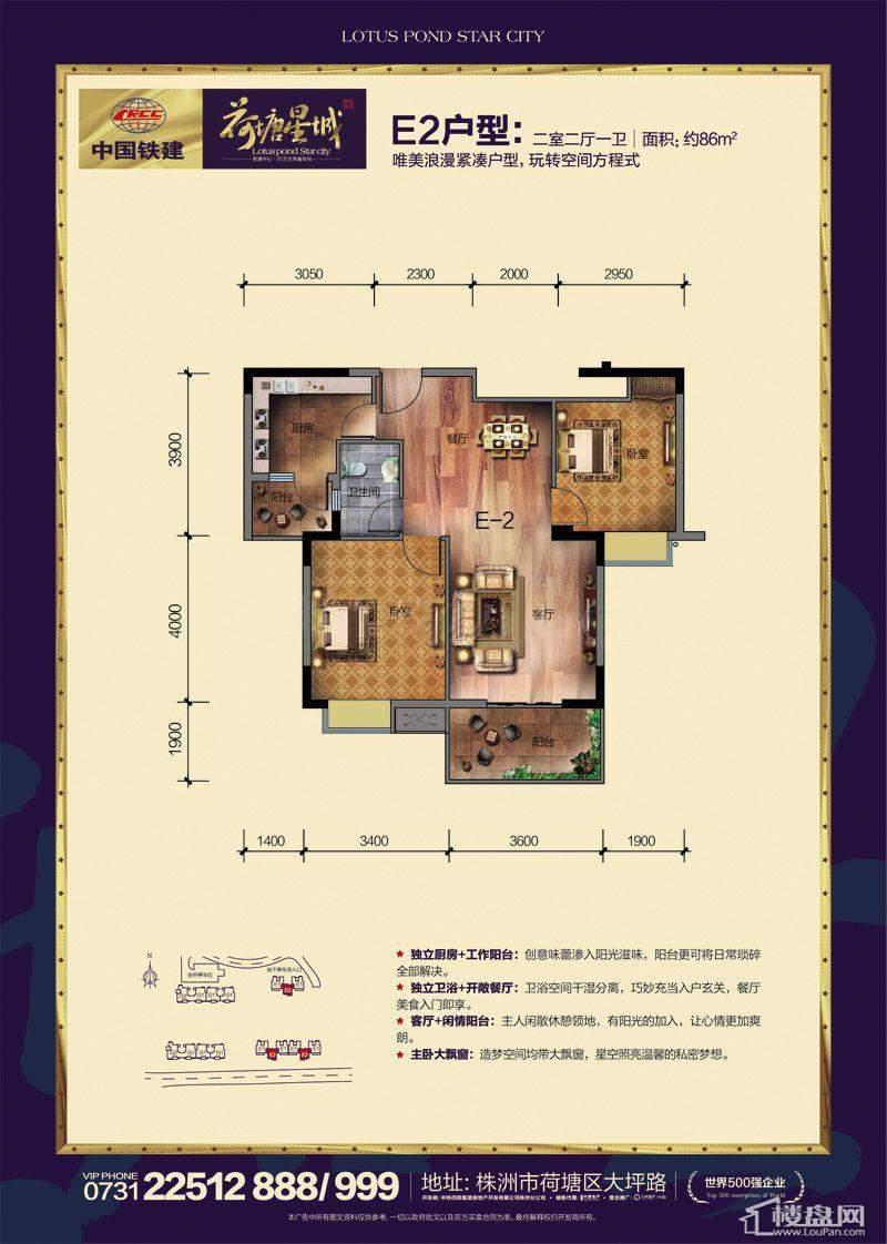 中铁建·荷塘星城户型图