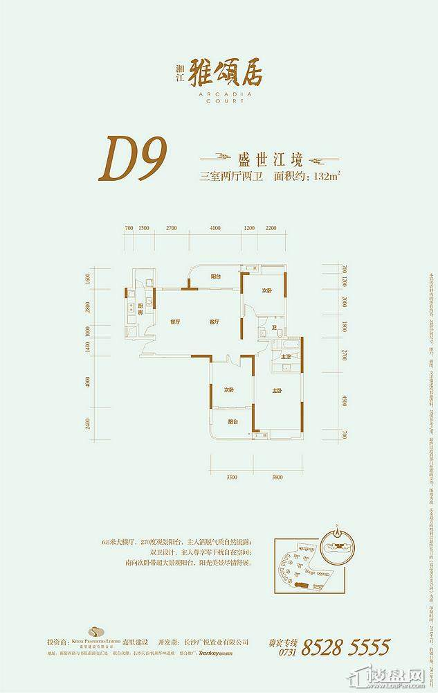 湘江雅颂居户型图