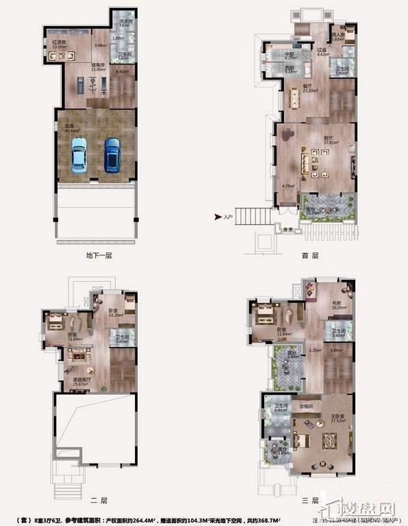 15-21-38-45#双拼DV2,8室3厅6卫