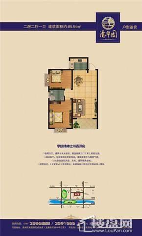 宜春清华园户型图