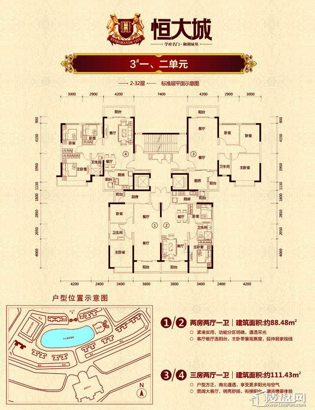 3号楼户型图
