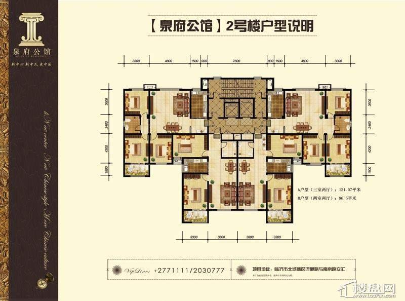 泉府公馆户型图