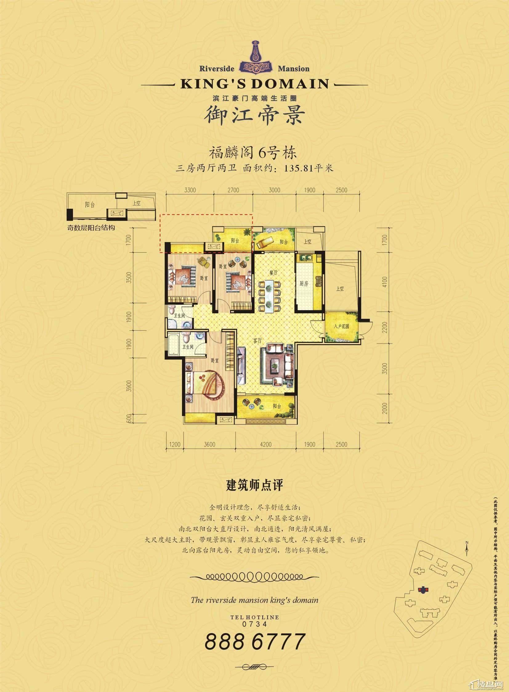 御江帝景户型图