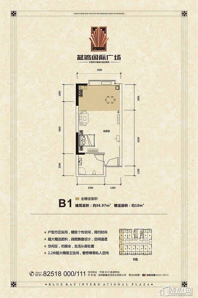 蓝湾国际广场B1