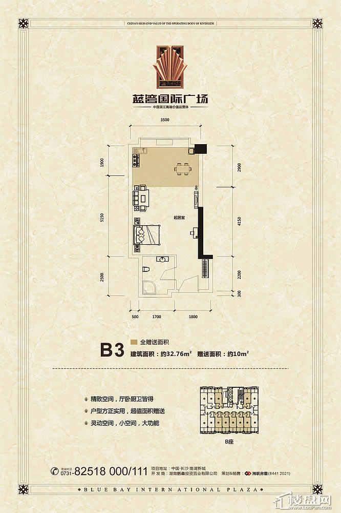 蓝湾国际广场B2