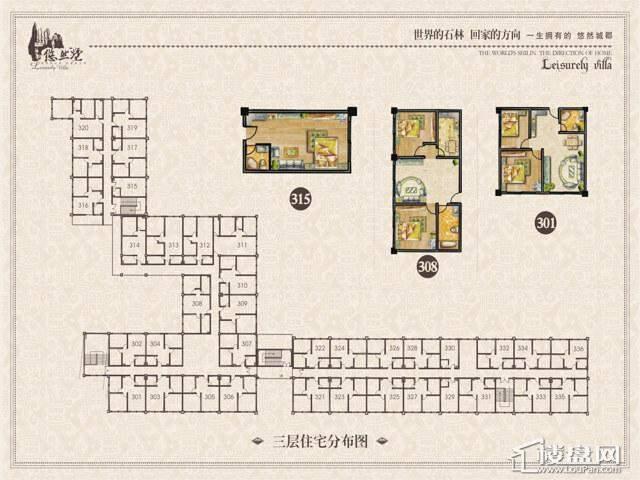 悠然别墅户型图