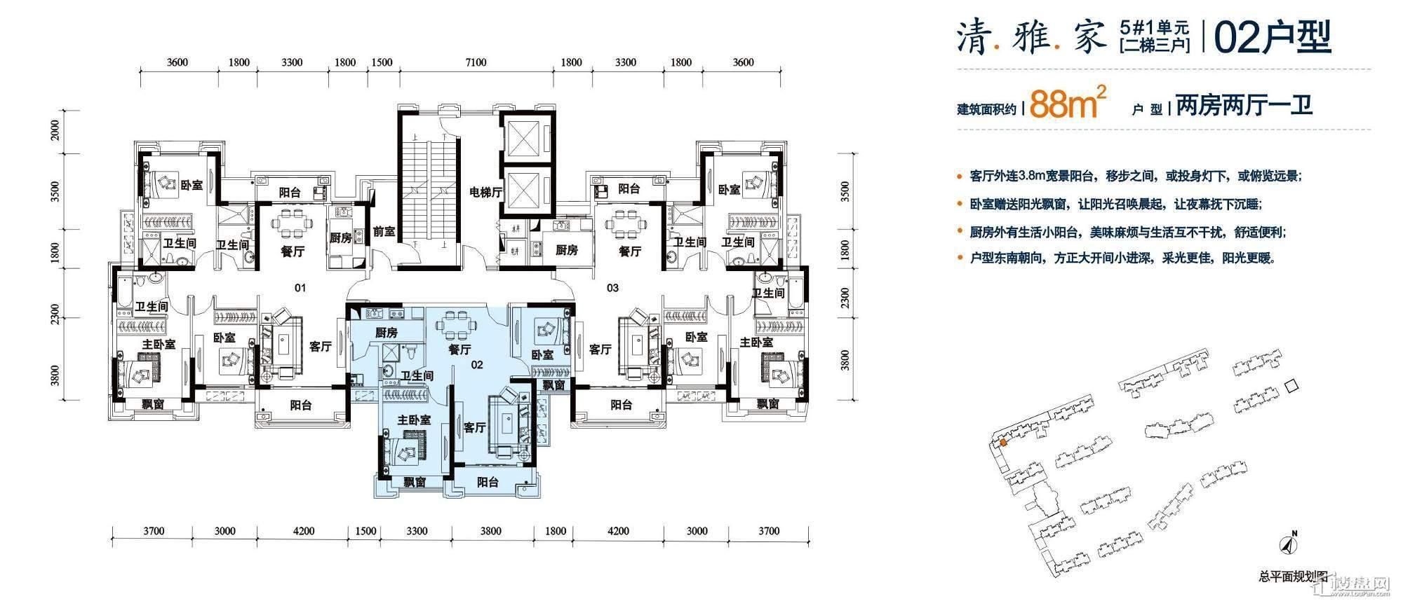 清雅家5# 1单元 02户型