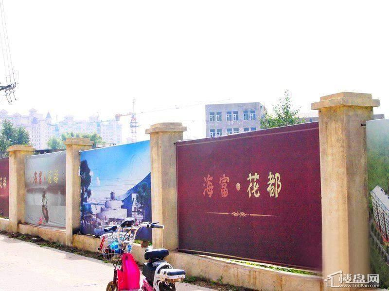 海富锦园项目施工外围(2012-9-5)