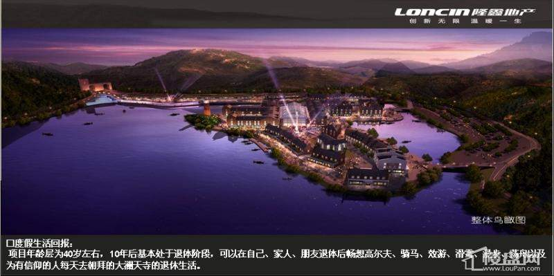 隆鑫澜天湖达沃斯国际度假村