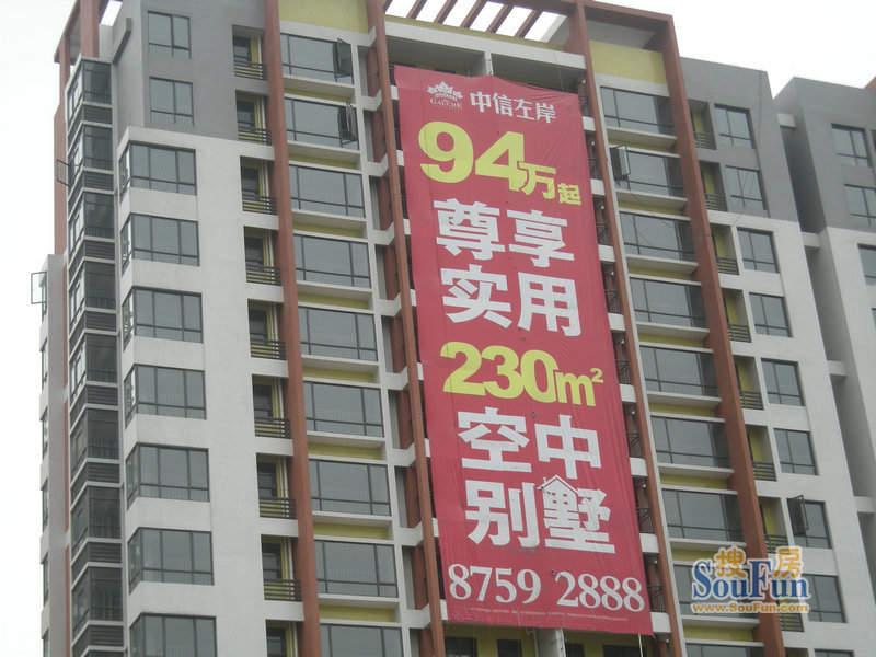 中信左岸实景图(2010-08-12)
