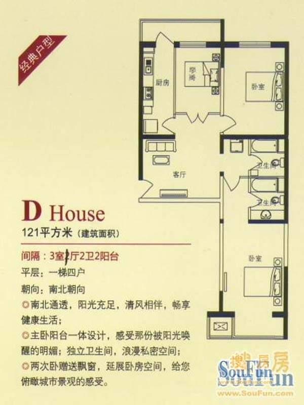 天琴大厦标准层D户型