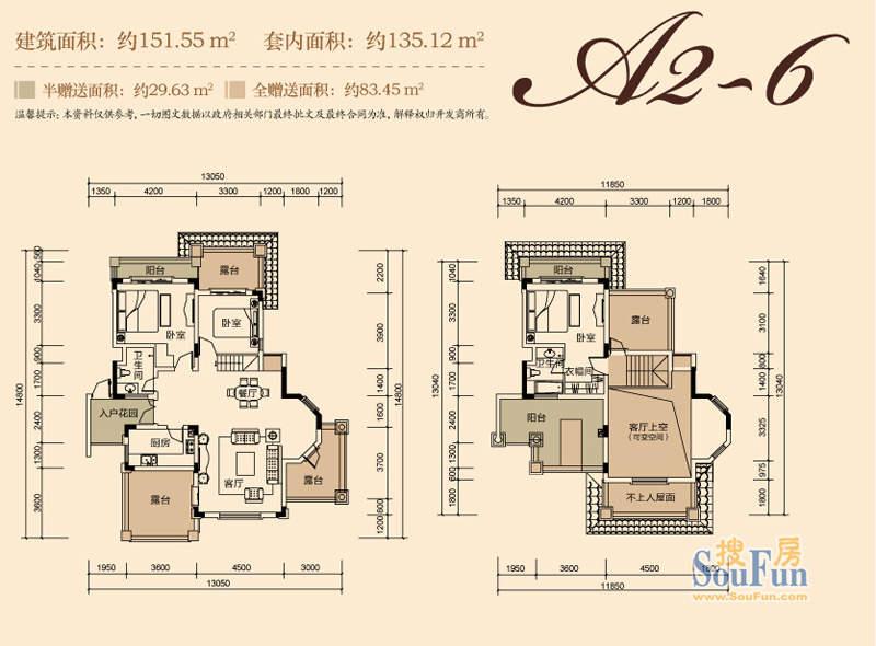 晋鹏山台山一期1号楼标准层A2-6户