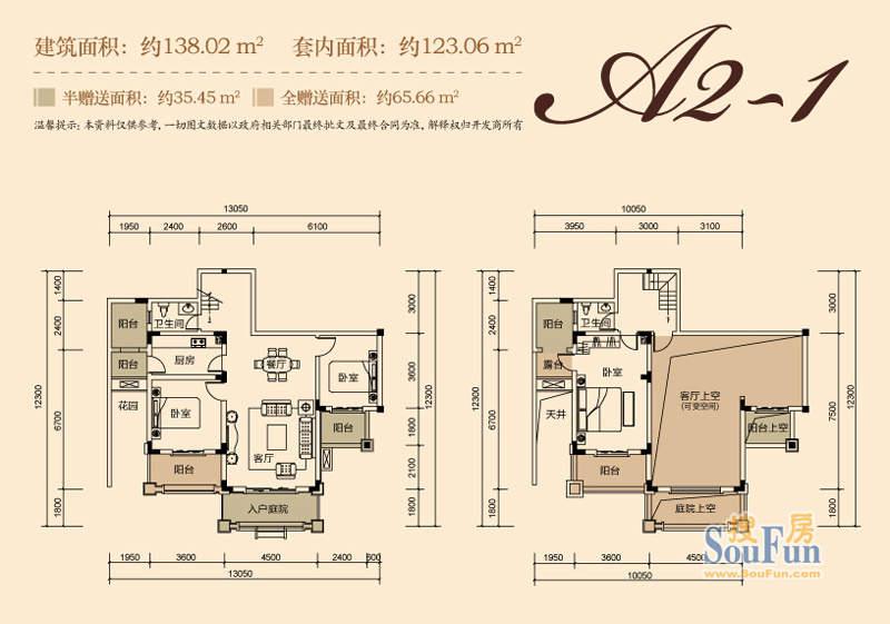 晋鹏山台山一期1号楼标准层A2-1户
