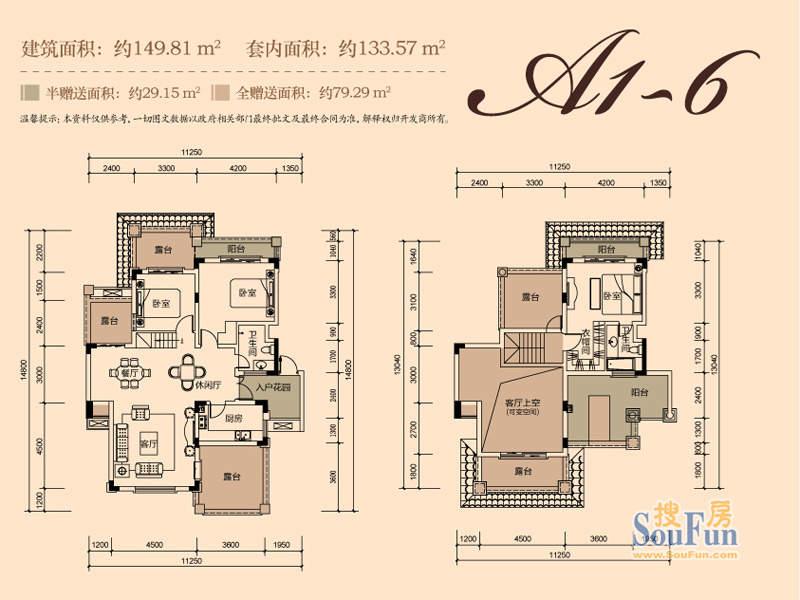 晋鹏山台山一期1号楼标准层A1-6户