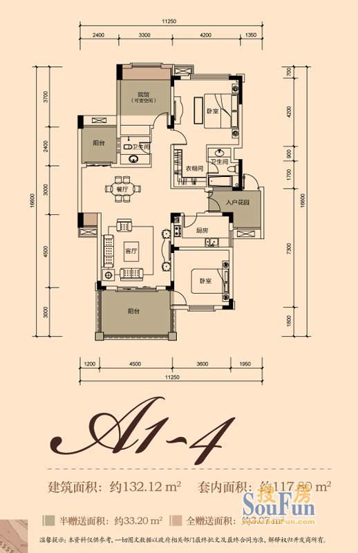 晋鹏山台山一期1号楼标准层A1-4户