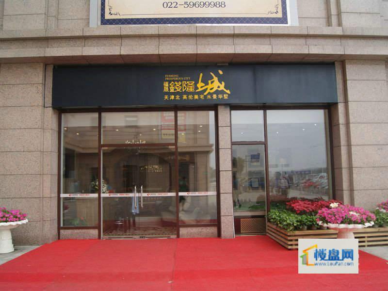 福晟钱隆城实景图