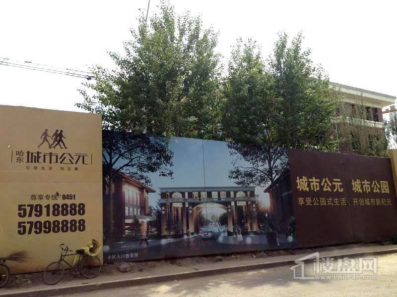 哈东城市公元项目围挡