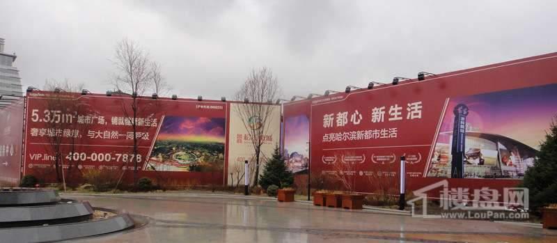 鲁商松江新城项目外部围挡
