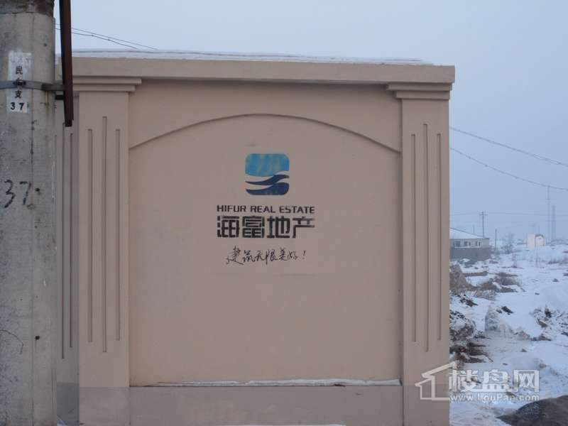 海富城项目外围广告(2011.2.14)