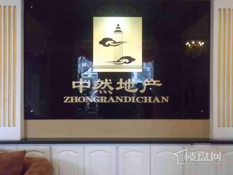 丽都国际售楼处实景(2011-9-5)