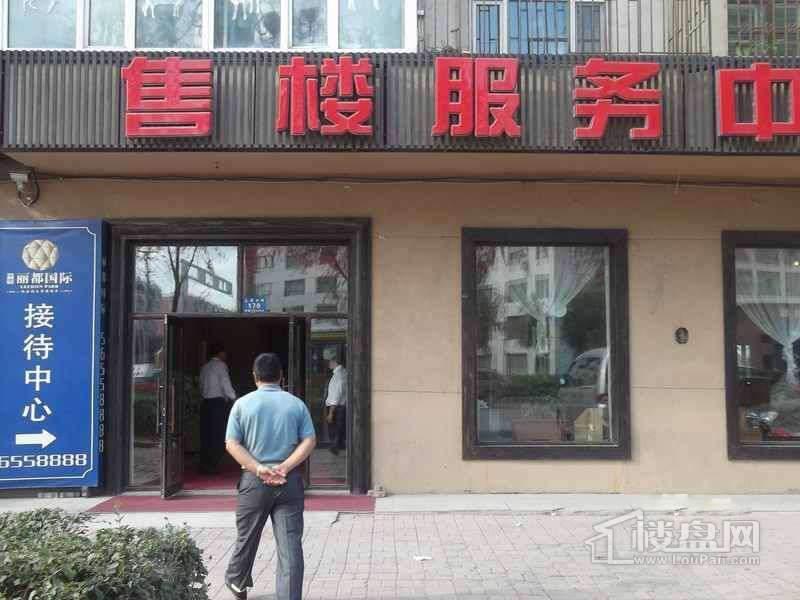 丽都国际售楼处外景(2011-9-5)
