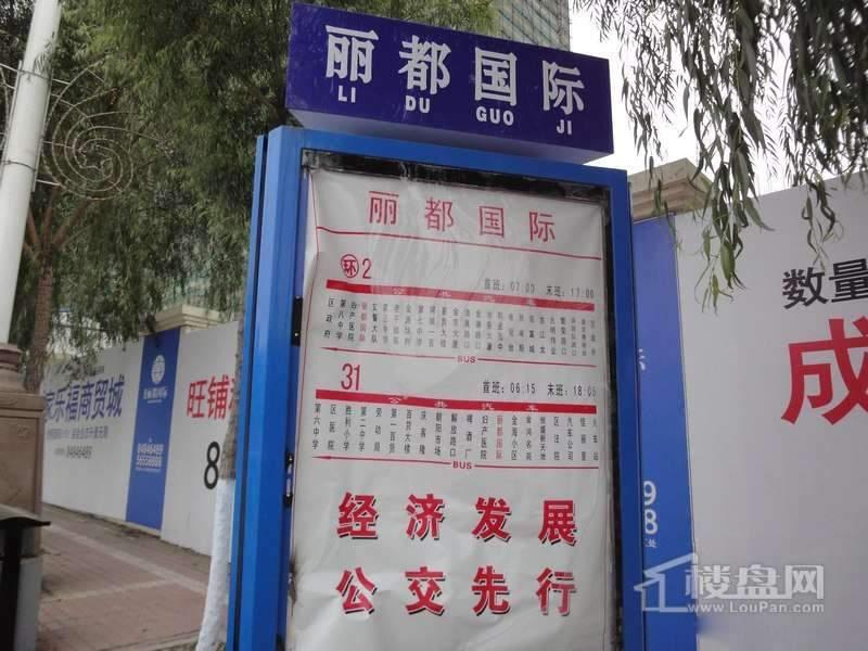 丽都国际项目周边站牌(2012-7-12)